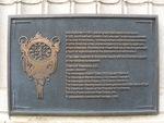 Greenleaf and Crosby Clock Plaque, Jacksonville, FL