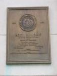 Hoey Building Plaque 1, North Carolina School for the Deaf, Morganton, NC by George Lansing Taylor Jr.